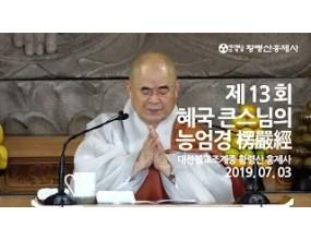대한불교조계종 황령산 홍제사제13회 혜국 스님의 능엄경 2019. 07. 03.