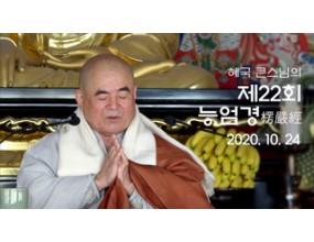 대한불교조계종 황령산 홍제사제22회 혜국 스님의 능엄경 2020. 10. 25 (일)