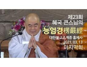 대한불교조계종 황령산 홍제사제23회 完 혜국 스님의 능엄경 2021. 03. 13 (토)