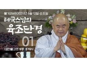 대한불교조계종 황령산 홍제사제1회 혜국스님의 육조단경 2021. 05. 12 (수)