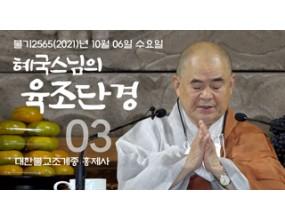 대한불교조계종 황령산 홍제사제3회 혜국스님의 육조단경 2021. 10. 6 (수)